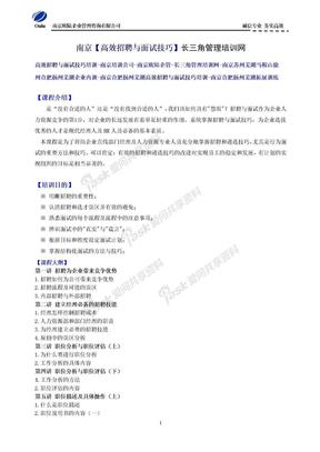 南京高效招聘与面试技巧培训大纲.doc