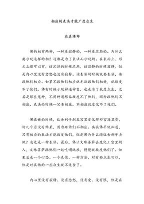 相应的表法才能广度众生(达真堪布).doc