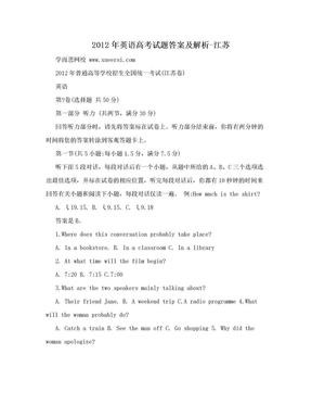 2012年英语高考试题答案及解析-江苏.doc