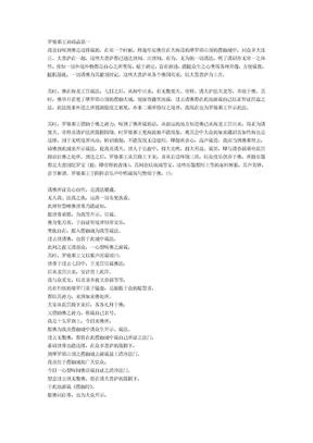 白话楞伽经(脱离尘世之经).doc