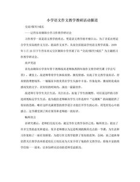 小学语文作文教学教研活动报道.doc