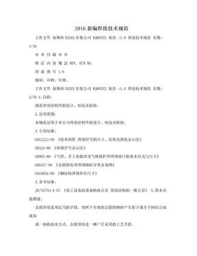 2016新编焊接技术规范.doc