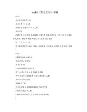 企业招工信息登记表-下载.doc