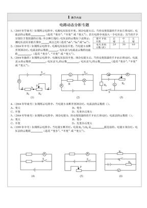 初中物理电路动态分析专题练习.doc