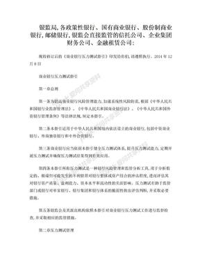 商业银行压力测试指引2014版.doc