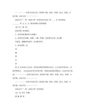 皇冠小学青蓝工程活动记录表.doc
