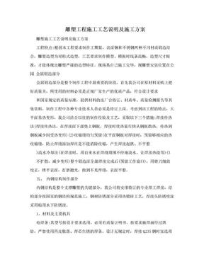 雕塑工程施工工艺说明及施工方案.doc