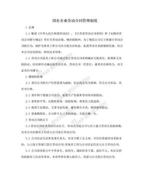 国有企业劳动合同管理制度.doc