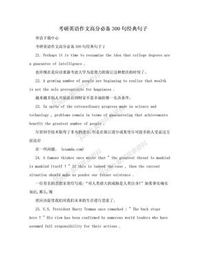 考研英语作文高分必备300句经典句子.doc