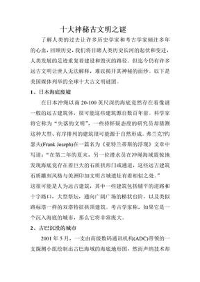 十大神秘古文明之谜.doc