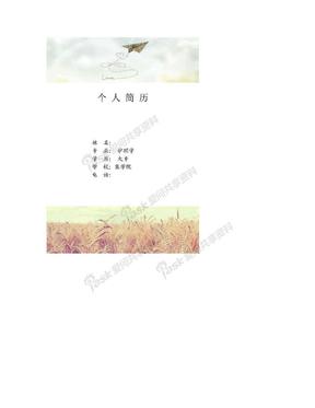 护士个人简历模版附带封鎋简历封面模板_求职职场_应用文书.doc