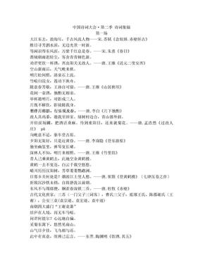 中国诗词大会  第二季 诗词及文化常识集合.doc