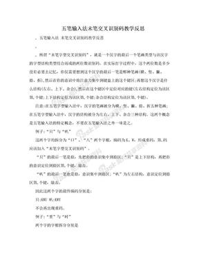 五笔输入法末笔交叉识别码教学反思.doc