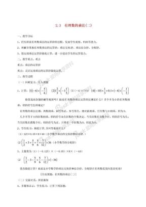 七年级数学上册 2.3 有理数的乘法(2)教案 (新版)浙教版.doc