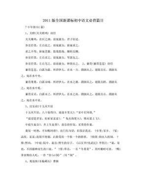 2011版全国新课标初中语文必背篇目.doc