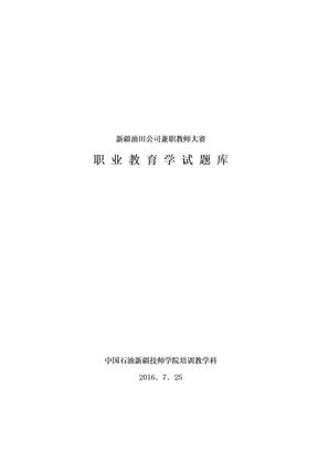 职业教育学试题库.doc