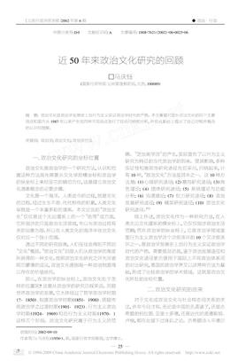 近50年来政治文化研究的回顾.pdf