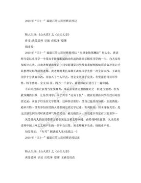 免费版八卦象数预测法黄鉴之四福建讲记.doc