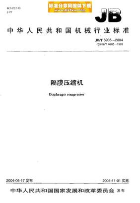 JB 6905-2004-T 隔膜压缩机.pdf