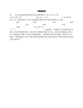 考勤制度表.docx