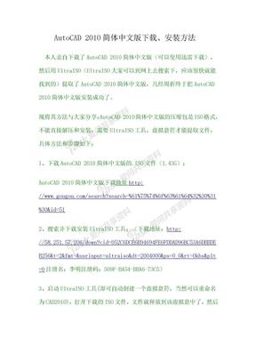 CAD2010下载及安装方法.doc