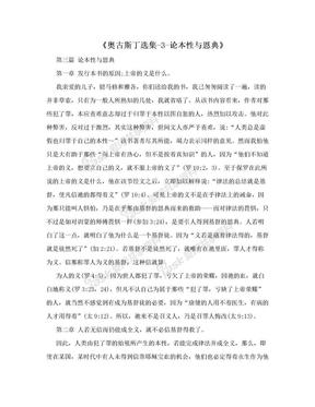 《奥古斯丁选集-3-论本性与恩典》.doc