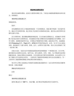 事业单位自荐信范文.docx