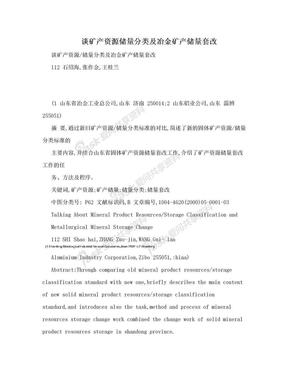 谈矿产资源储量分类及冶金矿产储量套改.doc