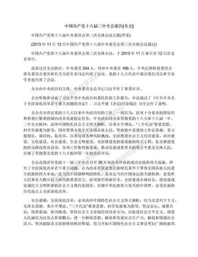 中国共产党十八届三中全会报告(全文).docx