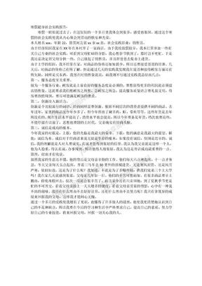 寒假超市社会实践报告.doc