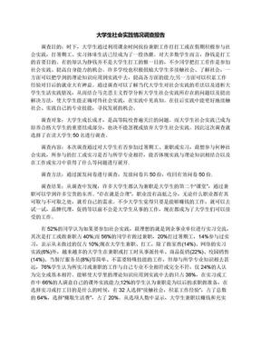 大学生社会实践情况调查报告.docx