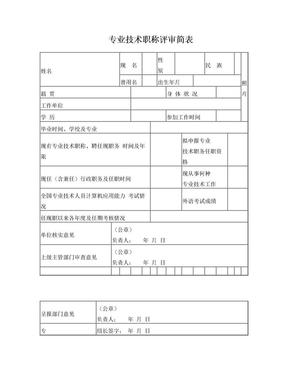 山东省专业技术职称评审简表.doc