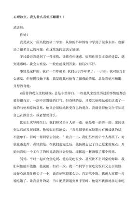 武志红讲心理学1.doc