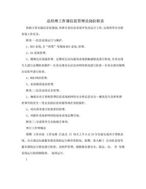 总经理工作部信息管理员岗位职责.doc