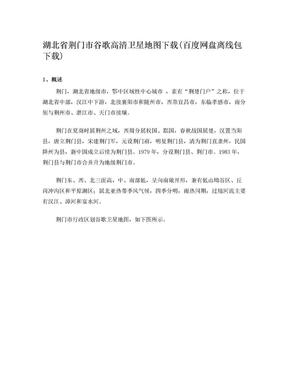 湖北省荆门市谷歌高清卫星地图下载(百度网盘下载).doc