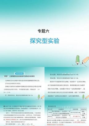 2018届中考化学复习专题六探究型实验课件.ppt