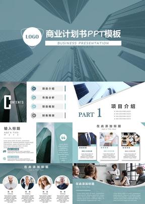 时尚简约商业计划PPT模板