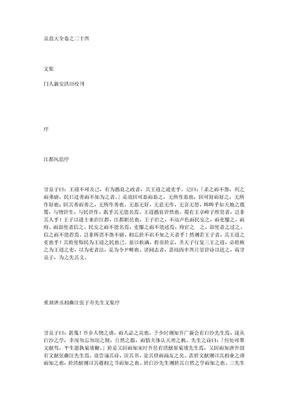 泉翁大全集09.doc