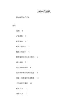 思科cisco2950交换机配置手册(中文).doc