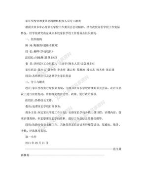 2016新编家长学校管理委员会组织机构及人员分工职责.doc