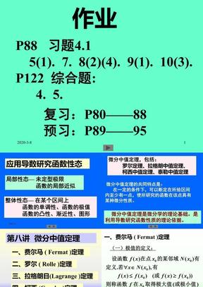 清华大学微积分(高等数学)课件第8讲__微分中值定理.ppt