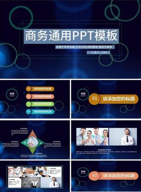 商务通用PPT模板报告总结融资培训.pptx