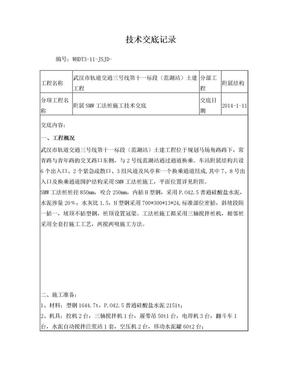 附属SMW工法桩技术交底.doc