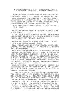 台湾忠信高级工商学校校长高震东在国内的讲演.doc