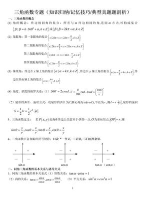 三角函数知识汇总.doc