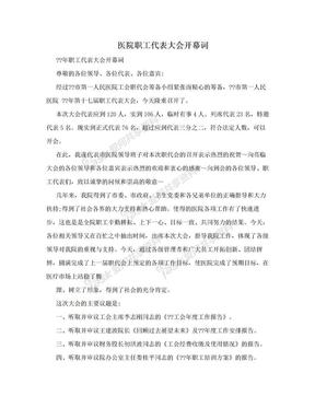 医院职工代表大会开幕词.doc