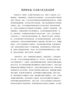 纸样师必备-日本第八代文化式原型.doc