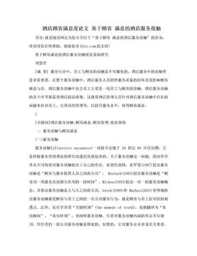 酒店顾客满意度论文 基于顾客  满意的酒店服务接触.doc