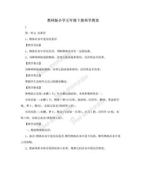 教科版小学五年级下册科学教案.doc