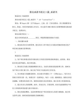 保安承诺书范文3篇_承诺书.doc
